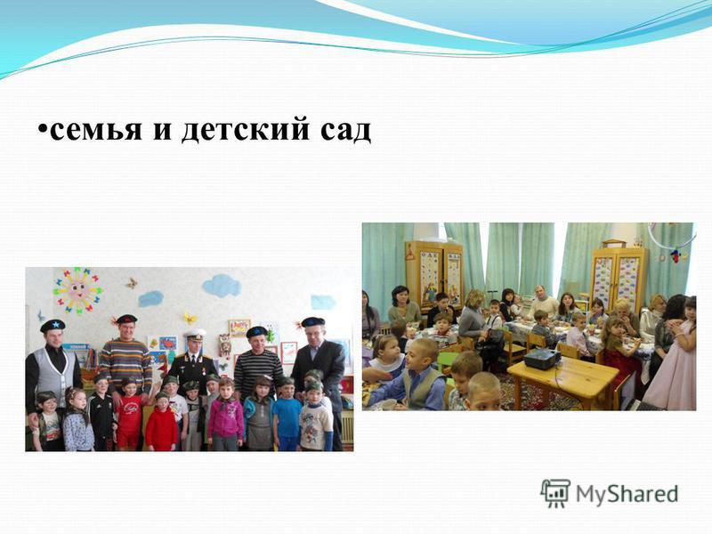 семья и детский сад