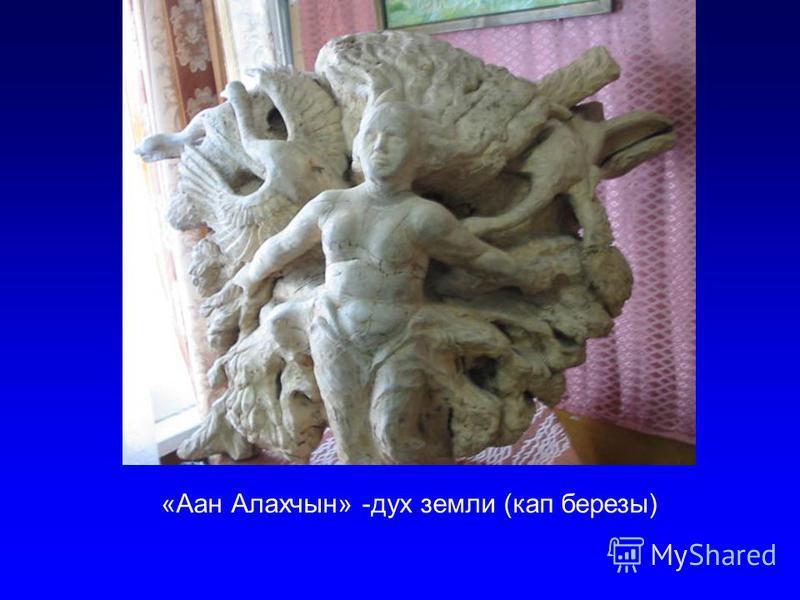 «Аан Алахчын» -дух земли (кап березы)