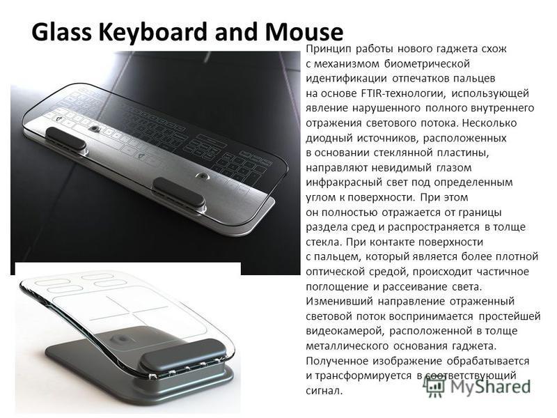 Glass Keyboard and Mouse Принцип работы нового гаджета схож с механизмом биометрической идентификации отпечатков пальцев на основе FTIR-технологии, использующей явление нарушенного полного внутреннего отражения светового потока. Несколько диодный ист