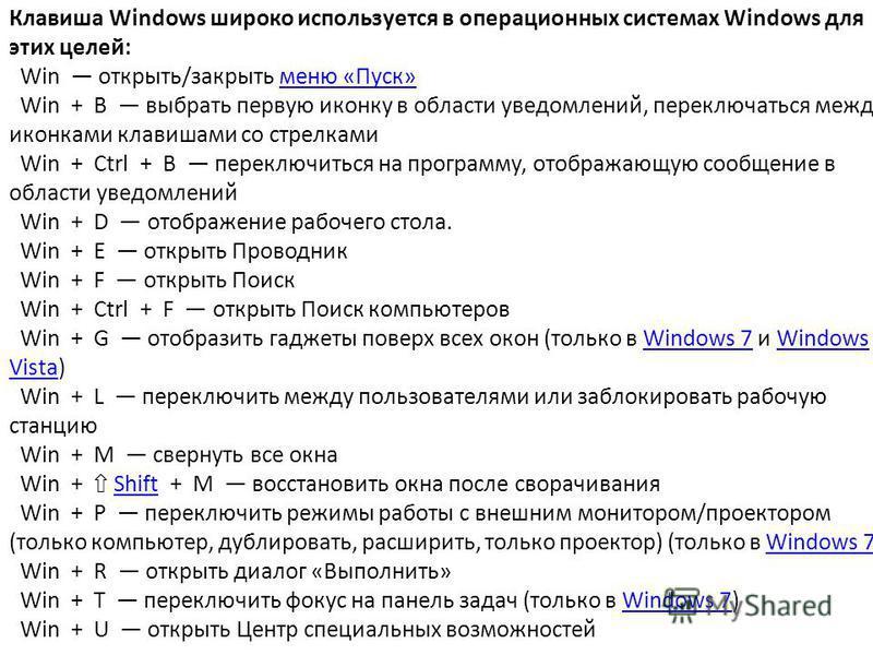 Клавиша Windows широко используется в операционных системах Windows для этих целей: Win открыть/закрыть меню «Пуск» Win + B выбрать первую иконку в области уведомлений, переключаться между иконками клавишами со стрелками Win + Ctrl + B переключиться