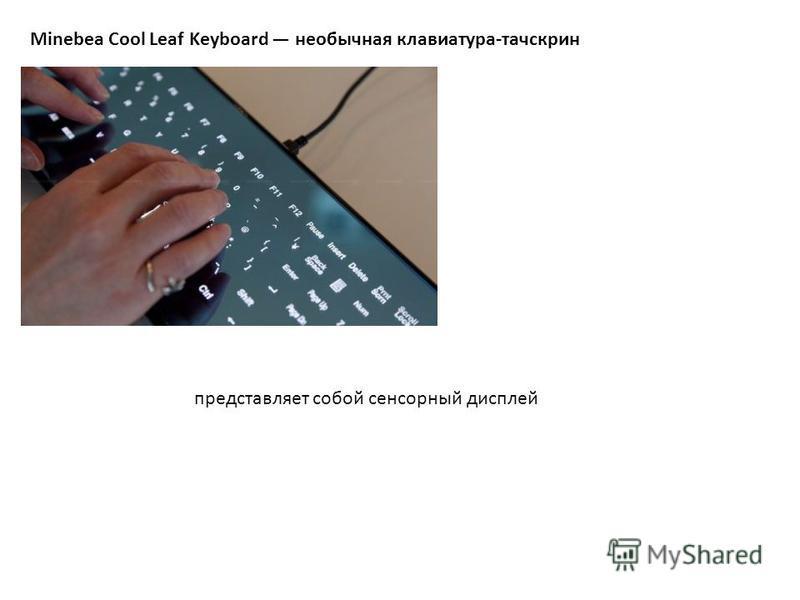 Minebea Cool Leaf Keyboard необычная клавиатура-тачскрин представляет собой сенсорный дисплей