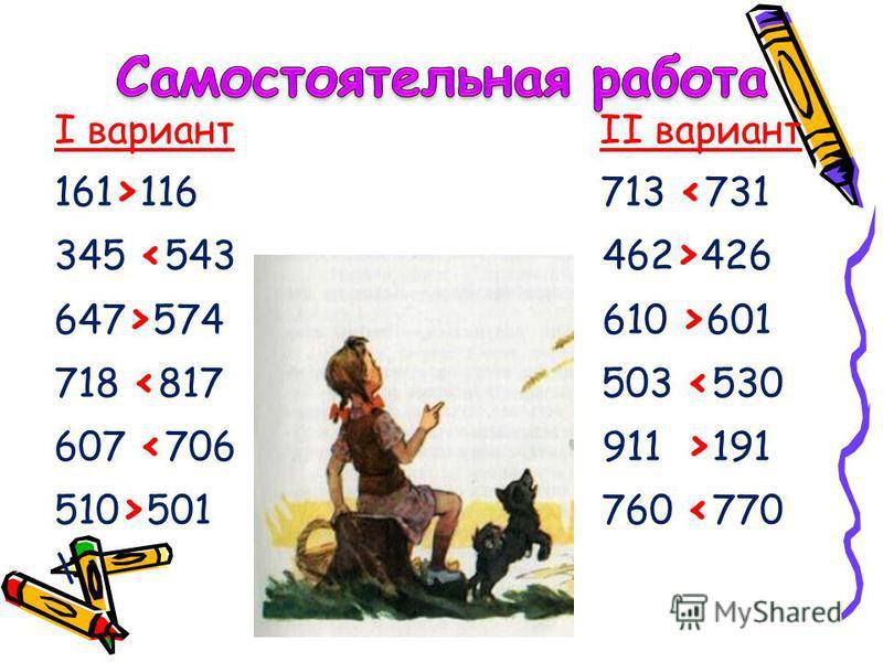 I вариант II вариант 161 > 116 713 < 731 345 426 647 > 574 610 > 601 718 < 817 503 < 530 607 191 510 > 501 760 < 770 \