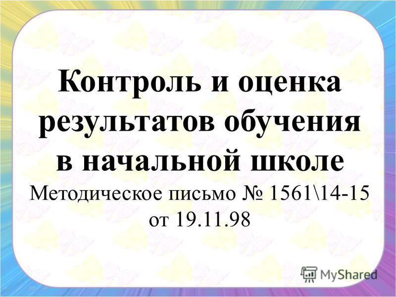 Контроль и оценка результатов обучения в начальной школе Методическое письмо 1561\14-15 от 19.11.98