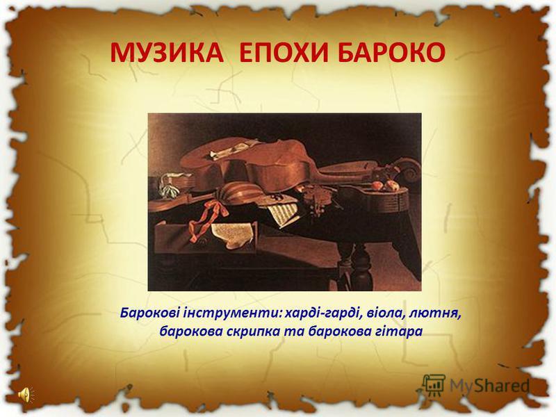 МУЗИКА ЕПОХИ БАРОКО Барокові інструменти: харді-гарді, віола, лютня, барокова скрипка та барокова гітара