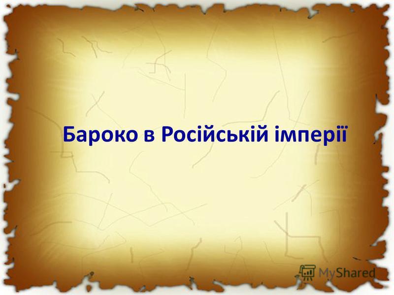 Бароко в Російській імперії