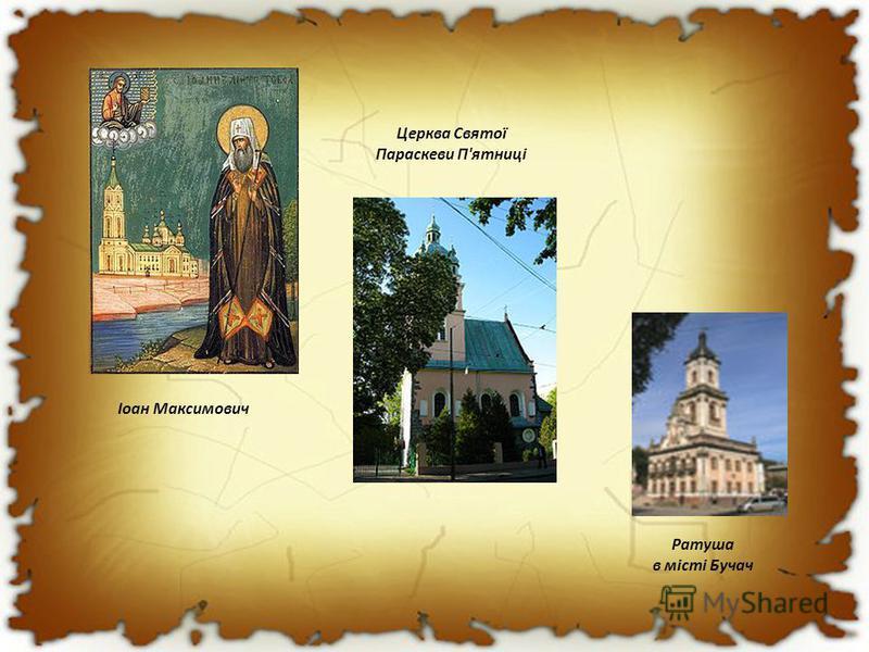 Іоан Максимович Церква Святої Параскеви П'ятниці Ратуша в місті Бучач