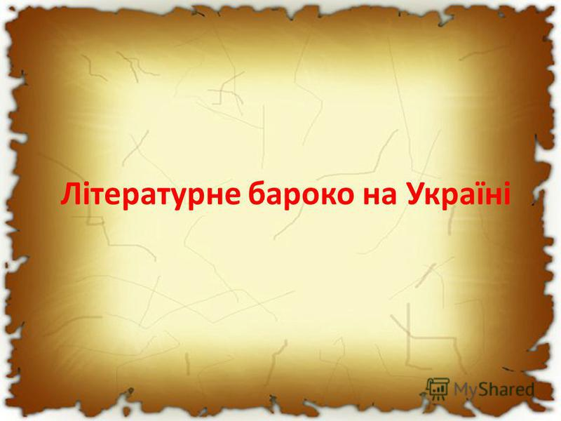 Літературне бароко на Україні