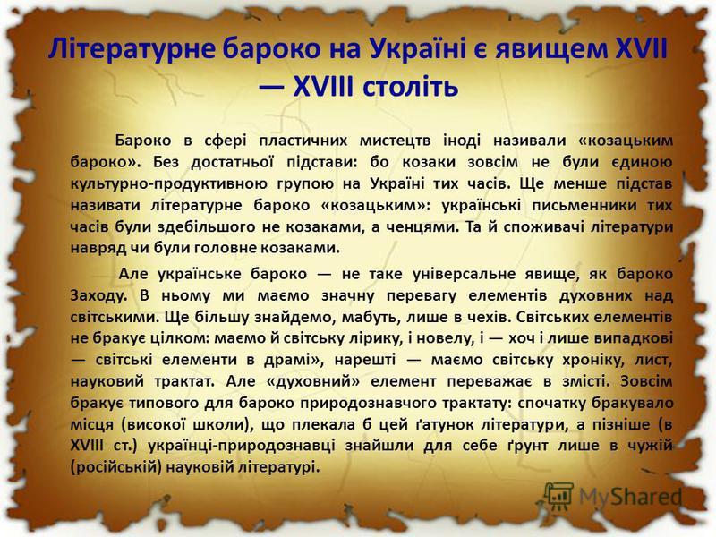 Літературне бароко на Україні є явищем XVII XVIII століть Бароко в сфері пластичних мистецтв іноді називали «козацьким бароко». Без достатньої підстави: бо козаки зовсім не були єдиною культурно-продуктивною групою на Україні тих часів. Ще менше підс