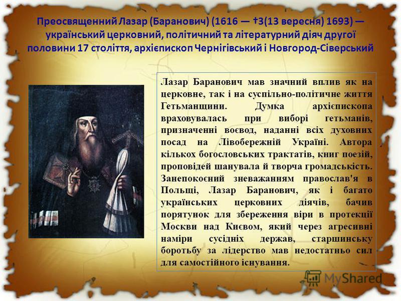 Преосвященний Лазар (Баранович) (1616 3(13 вересня) 1693) український церковний, політичний та літературний діяч другої половини 17 століття, архієпископ Чернігівський і Новгород-Сіверський Лазар Баранович мав значний вплив як на церковне, так і на с