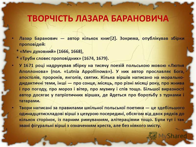 ТВОРЧІСТЬ ЛАЗАРА БАРАНОВИЧА Лазар Баранович автор кількох книг[2]. Зокрема, опублікував збірки проповідей: * «Меч духовний» (1666, 1668), * «Труби словес проповідних» (1674, 1679). У 1671 році надрукував збірку на тисячу поезій польською мовою «Лютня