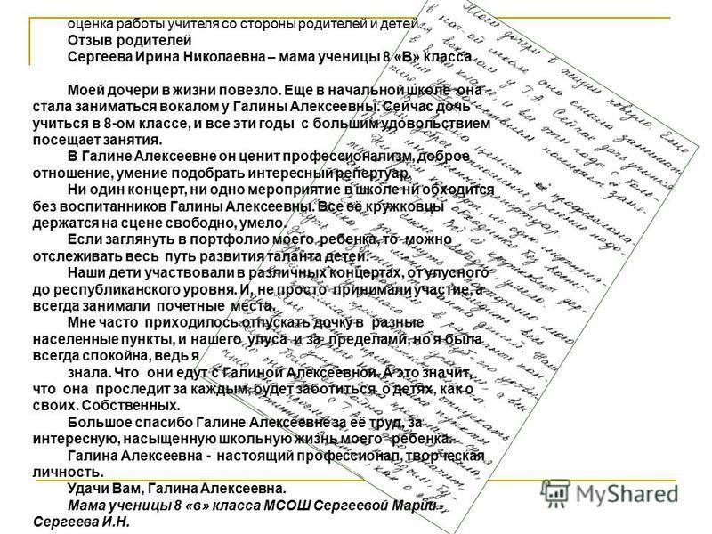 оценка работы учителя со стороны родителей и детей. Отзыв родителей Сергеева Ирина Николаевна – мама ученицы 8 «В» класса Моей дочери в жизни повезло. Еще в начальной школе она стала заниматься вокалом у Галины Алексеевны. Сейчас дочь учиться в 8-ом