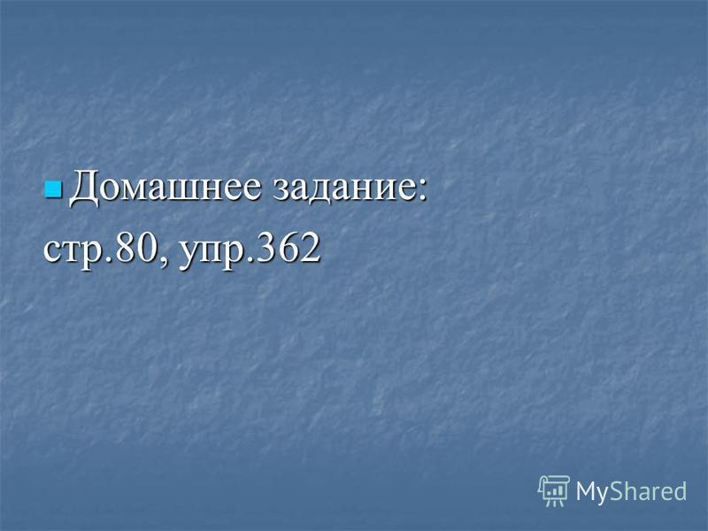 Домашнее задание: Домашнее задание: стр.80, упр.362