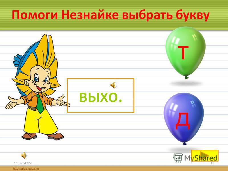 11.08.201512 п Помоги Незнайке выбрать букву б