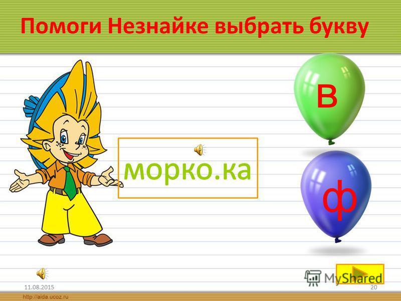 11.08.201519 з Помоги Незнайке выбрать букву с