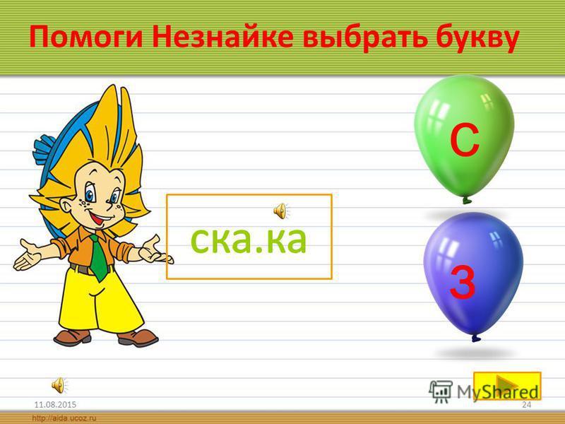 11.08.201523 к Помоги Незнайке выбрать букву г