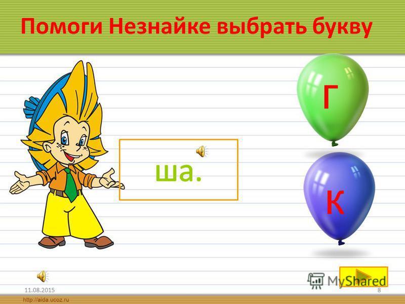 11.08.20157 з Помоги Незнайке выбрать букву с