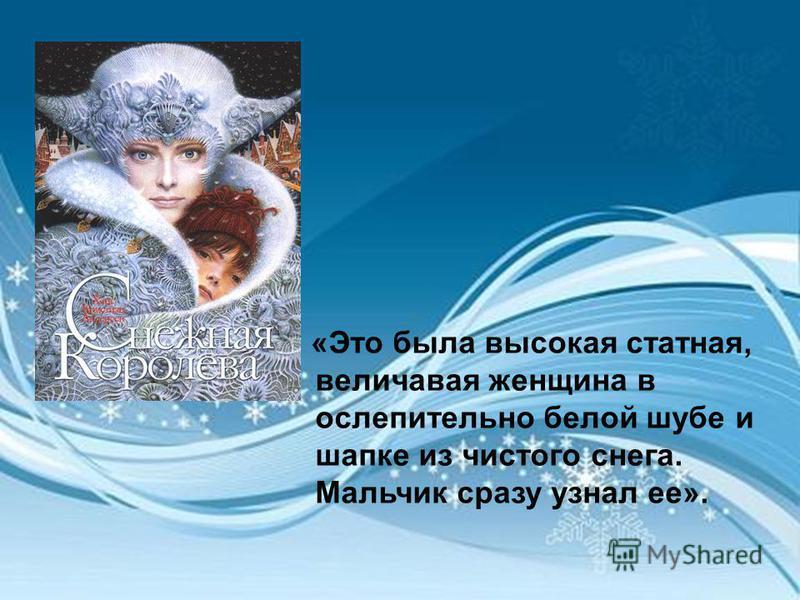 «Это была высокая статная, величавая женщина в ослепительно белой шубе и шапке из чистого снега. Мальчик сразу узнал ее».