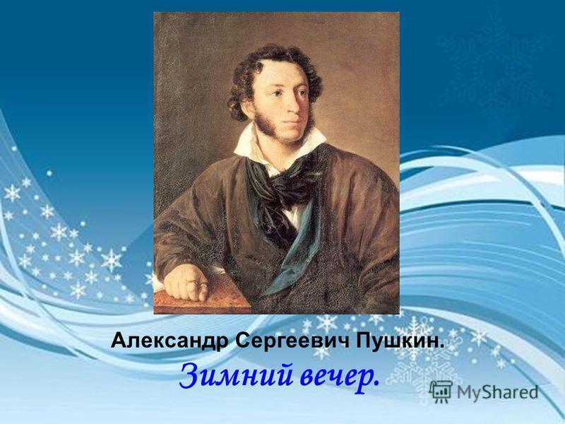 Александр Сергеевич Пушкин. Зимний вечер.