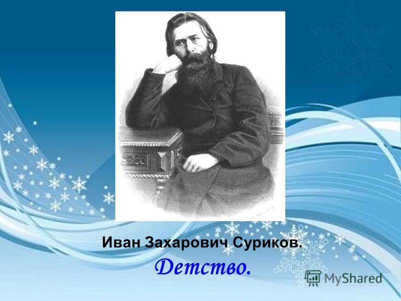 Иван Захарович Суриков. Детство.