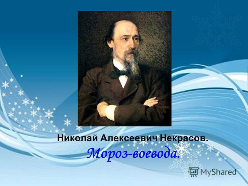 Николай Алексеевич Некрасов. Мороз-воевода.