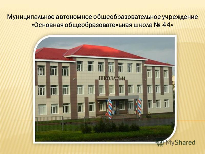 Муниципальное автономное общеобразовательное учреждение «Основная общеобразовательная школа 44»