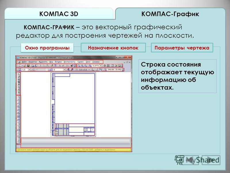 КОМПАС 3D КОМПАС-График КОМПАС-ГРАФИК – это векторный графический редактор для построения чертежей на плоскости. Окно программы Назначение кнопок Строка состояния отображает текущую информацию об объектах. Параметры чертежа