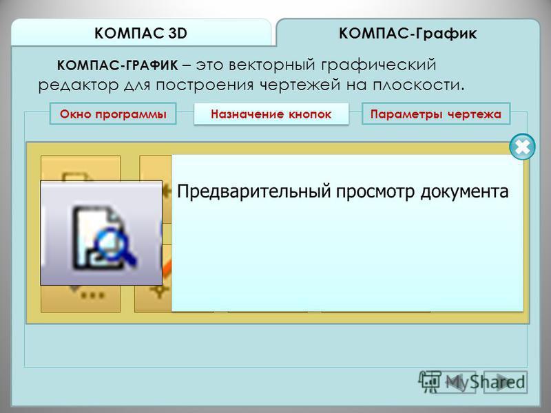 КОМПАС 3D КОМПАС-График КОМПАС-ГРАФИК – это векторный графический редактор для построения чертежей на плоскости. Окно программы Назначение кнопок Предварительный просмотр документа Параметры чертежа