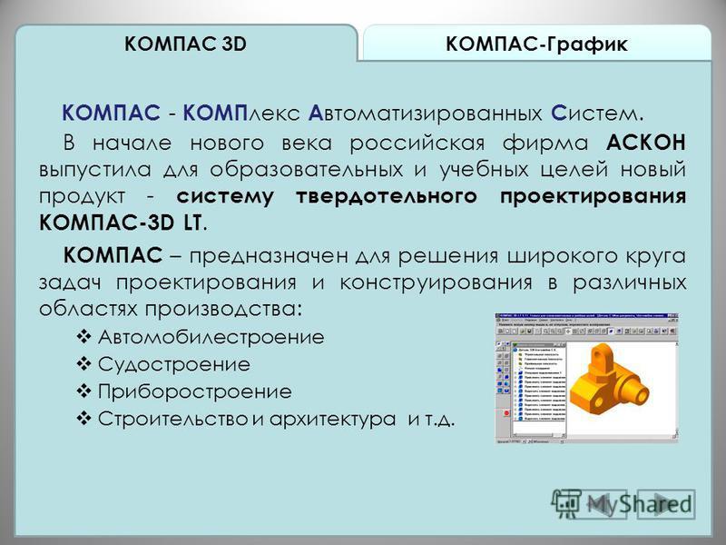 КОМПАС 3D КОМПАС-График КОМПАС - КОМП лекс А втоматизированных С истем. В начале нового века российская фирма АСКОН выпустила для образовательных и учебных целей новый продукт - систему твердотельного проектирования КОМПАС-3D LT. КОМПАС – предназначе