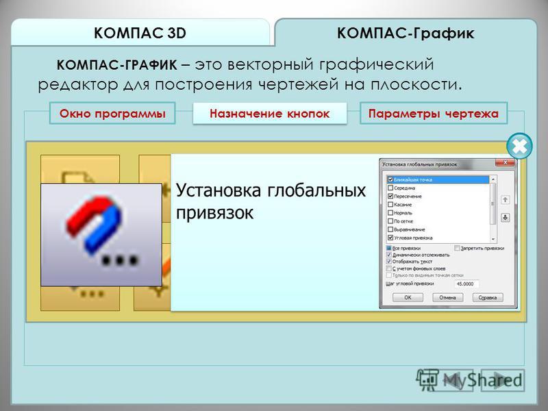 КОМПАС 3D КОМПАС-График КОМПАС-ГРАФИК – это векторный графический редактор для построения чертежей на плоскости. Окно программы Назначение кнопок Установка глобальных привязок Установка глобальных привязок Параметры чертежа