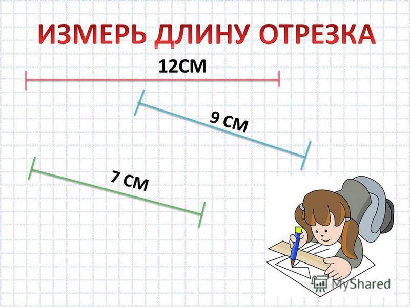 12СМ 9 СМ 7 СМ