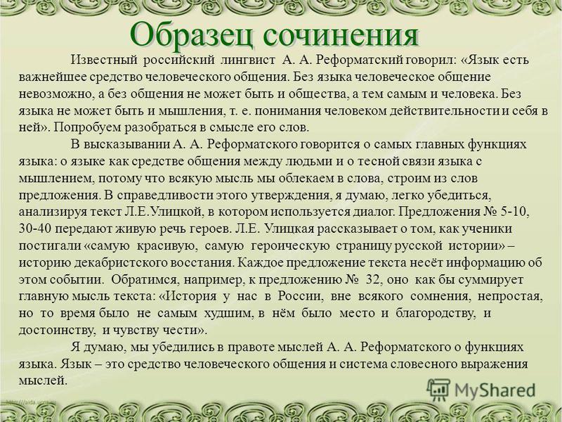 Известный российский лингвист А. А. Реформатский говорил: «Язык есть важнейшее средство человеческого общения. Без языка человеческое общение невозможно, а без общения не может быть и общества, а тем самым и человека. Без языка не может быть и мышлен