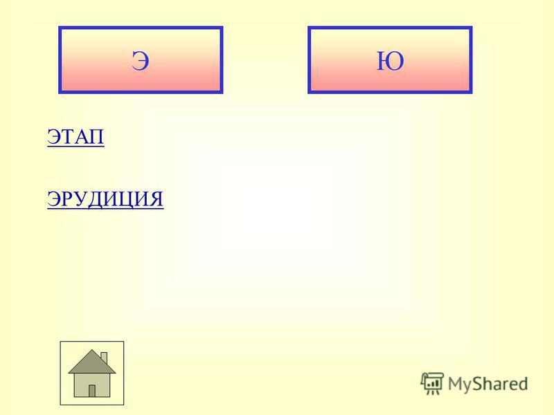ЭТАП ЭРУДИЦИЯ ЭЮ