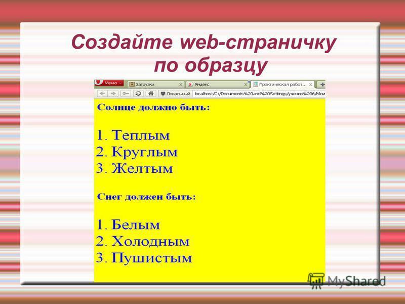 Создайте web-страничку по образцу
