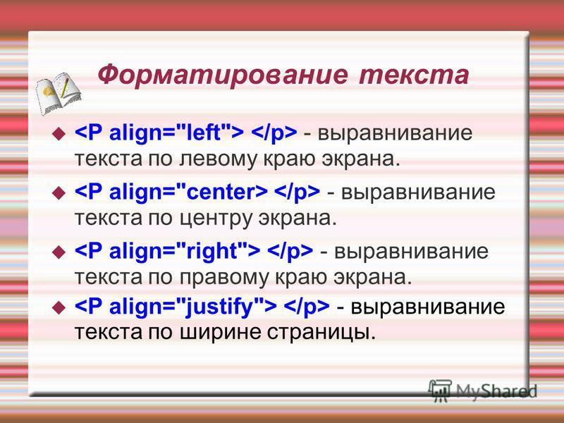 Форматирование текста - выравнивание текста по левому краю экрана. - выравнивание текста по центру экрана. - выравнивание текста по правому краю экрана. - выравнивание текста по ширине страницы.