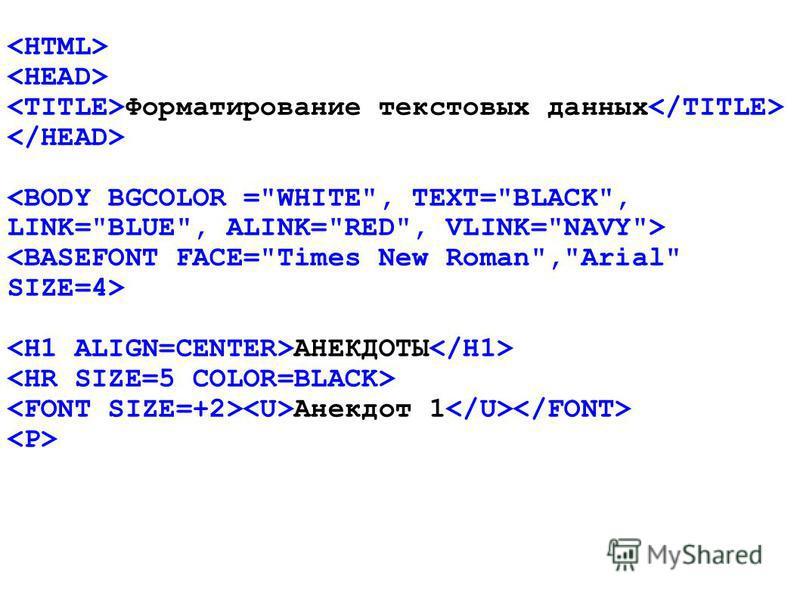 Форматирование текстовых данных АНЕКДОТЫ Анекдот 1