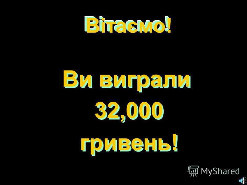 © Mark E. Damon - All Rights Reserved Вітаємо! Ви виграли 32,000 гривень! Вітаємо! В і т а є м о !