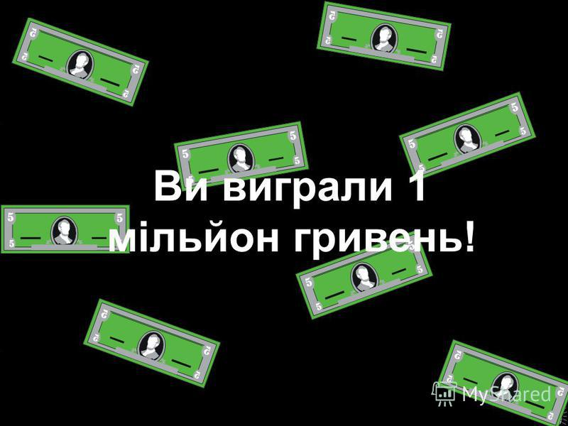 © Mark E. Damon - All Rights Reserved Ви виграли 1 мільйон гривень!