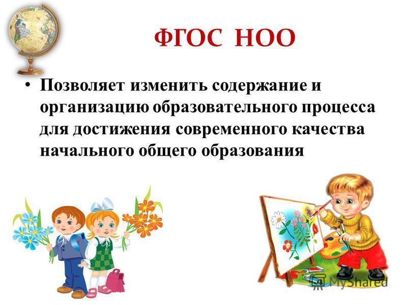 Позволяет изменить содержание и организацию образовательного процесса для достижения современного качества начального общего образования