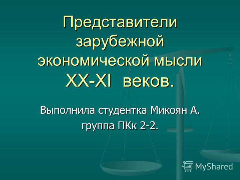 Представители зарубежной экономической мысли XX-XI веков. Выполнила студентка Микоян А. группа ПКк 2-2.