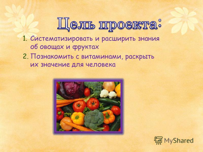1. Систематизировать и расширить знания об овощах и фруктах 2. Познакомить с витаминами, раскрыть их значение для человека