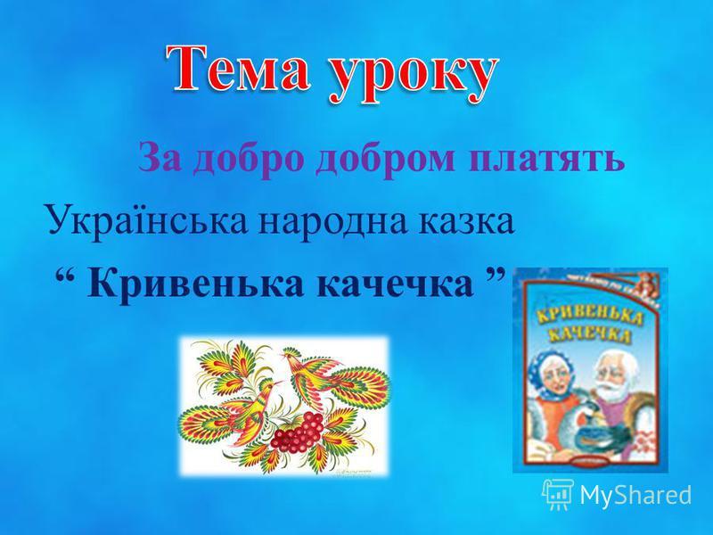 За добро добром платять Українська народна казка Кривенька качечка