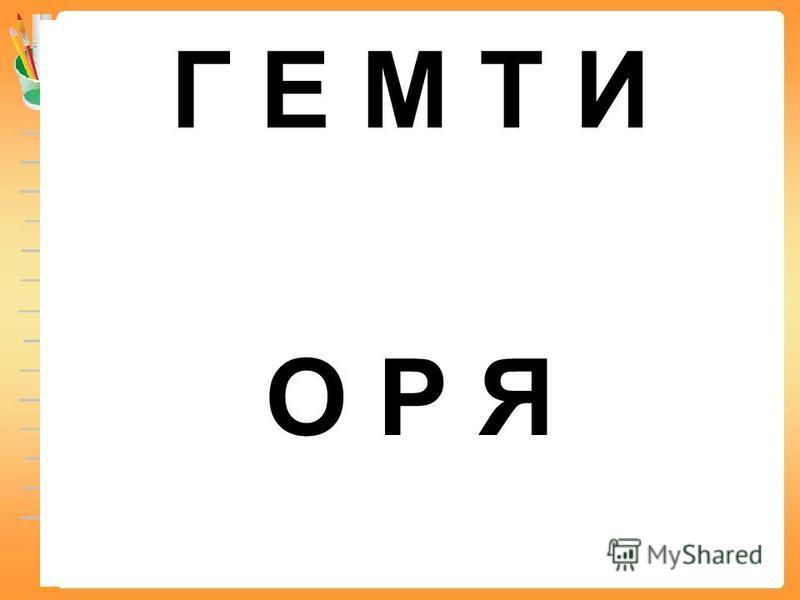 Г Е М Т И О Р Я