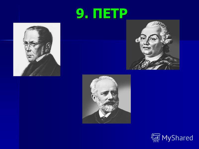 9. ПЕТР