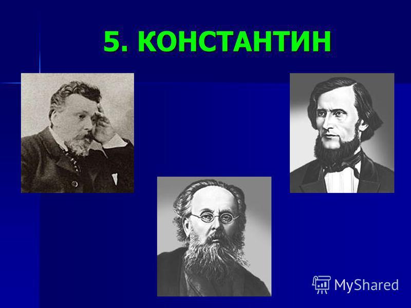5. КОНСТАНТИН