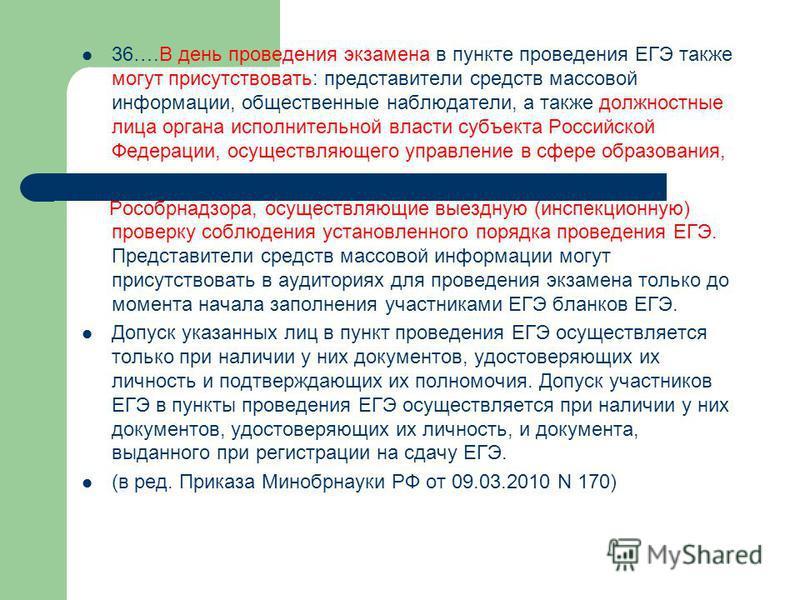 36….В день проведения экзамена в пункте проведения ЕГЭ также могут присутствовать: представители средств массовой информации, общественные наблюдатели, а также должностные лица органа исполнительной власти субъекта Российской Федерации, осуществляюще