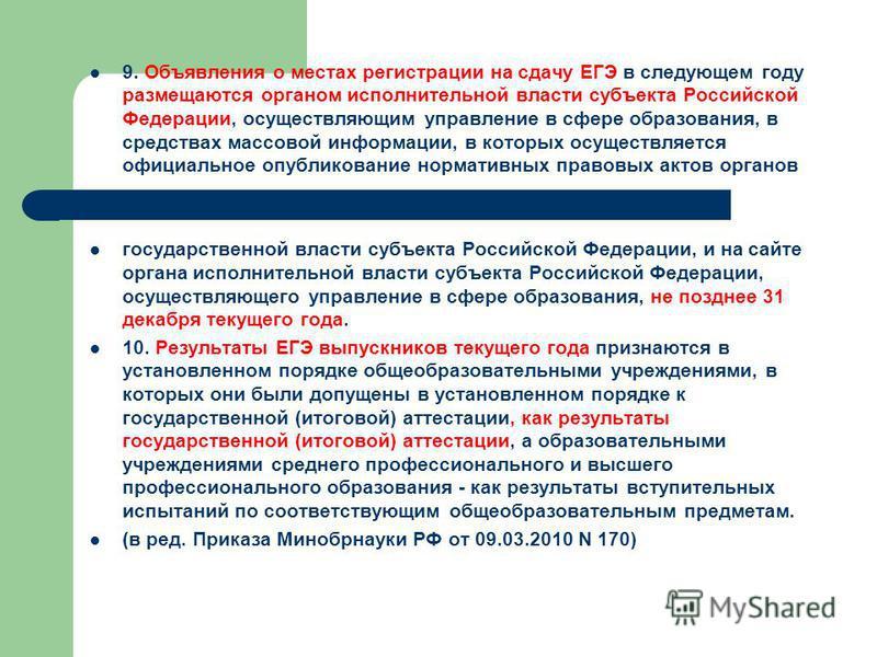 9. Объявления о местах регистрации на сдачу ЕГЭ в следующем году размещаются органом исполнительной власти субъекта Российской Федерации, осуществляющим управление в сфере образования, в средствах массовой информации, в которых осуществляется официал