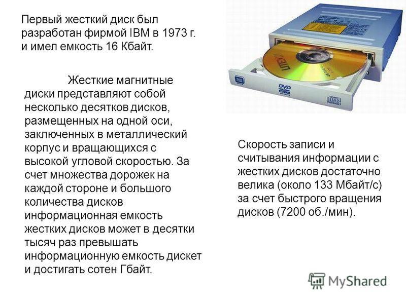 Жесткие магнитные диски представляют собой несколько десятков дисков, размещенных на одной оси, заключенных в металлический корпус и вращающихся с высокой угловой скоростью. За счет множества дорожек на каждой стороне и большого количества дисков инф