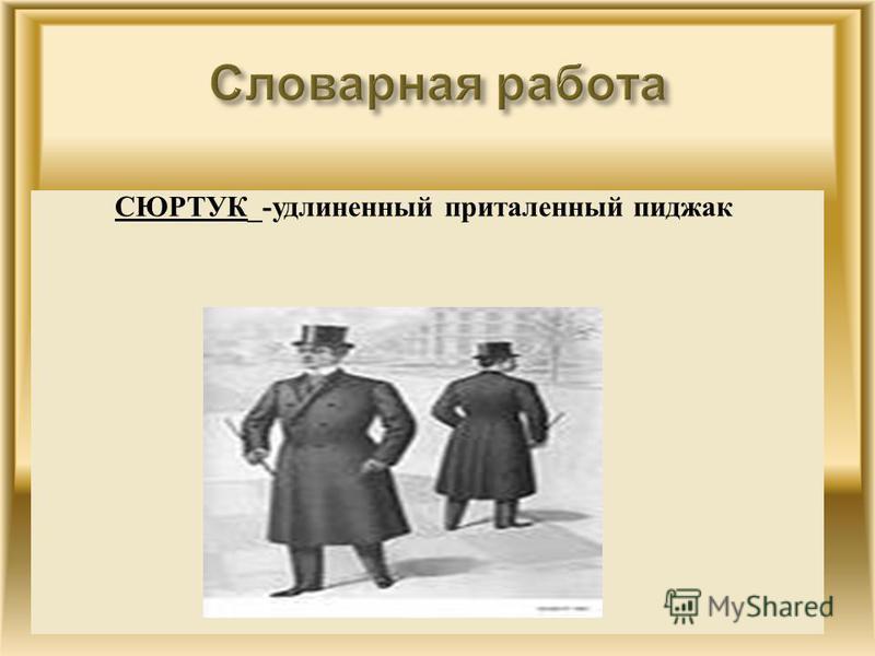 СЮРТУК _- удлиненный приталенный пиджак