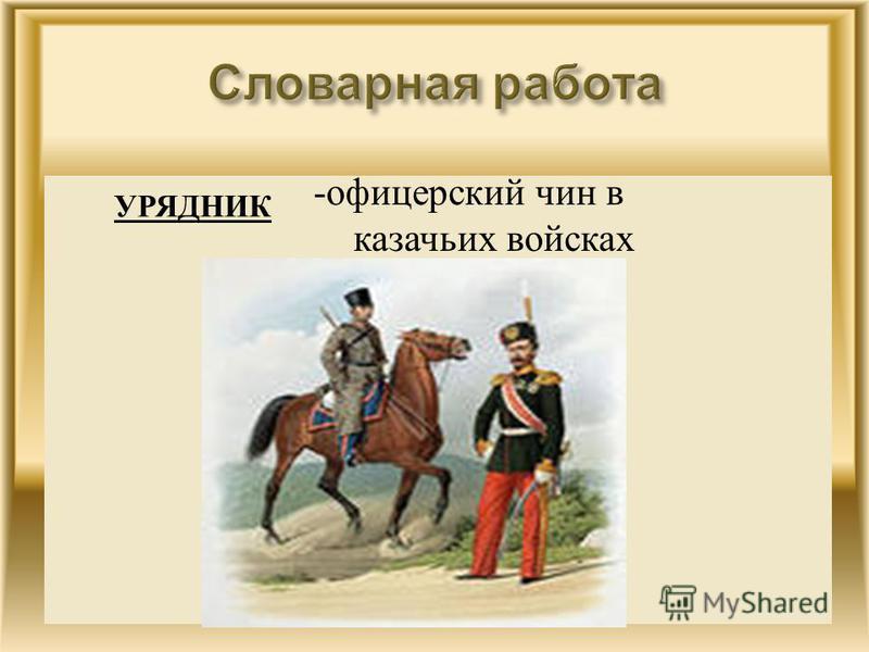 УРЯДНИК - офицерский ч ин в казачьих войсках