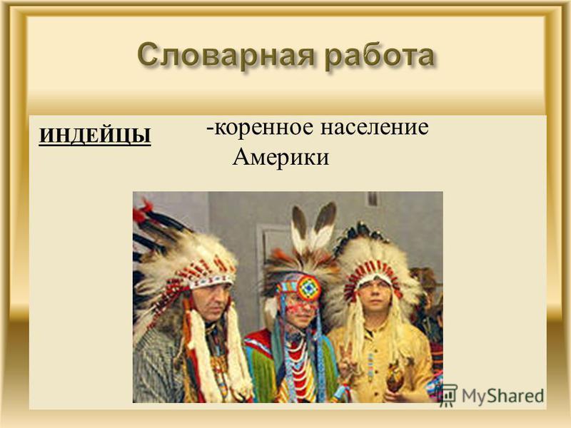 ИНДЕЙЦЫ - коренное население Америки